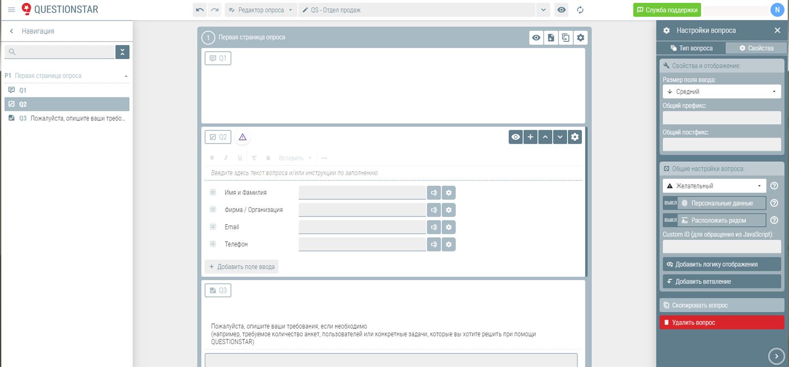 QUESTIONSTAR самый функциональный сервис онлайн-опросов